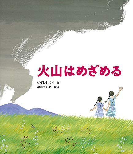 火山はめざめる (福音館の科学シリーズ)
