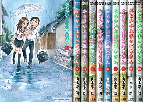 からかい上手の高木さん コミック 1-10巻セット