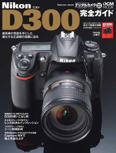 Nikon D300 完全ガイド (インプレスムック DCM MOOK)