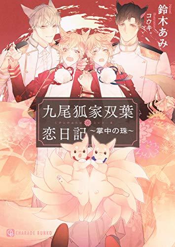 九尾狐家双葉恋日記 ~掌中の珠~ (二見シャレード文庫 す)