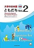 大学の日本語 初級 ともだちVol.2