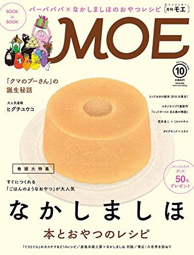 MOE 2016年 10 月号 [雑誌]