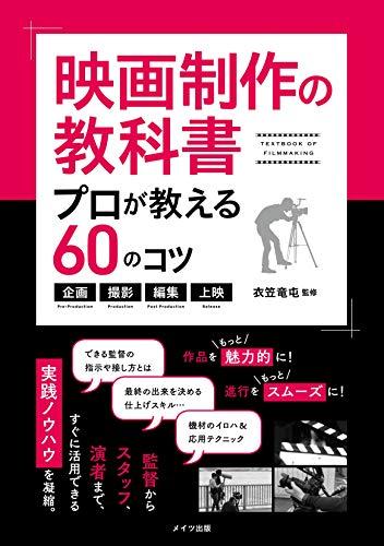 映画制作の教科書 プロが教える60のコツ ~企画・撮影・編集・上映 (コツがわかる本!)