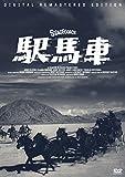 駅馬車(デジタルリマスター版) [DVD]