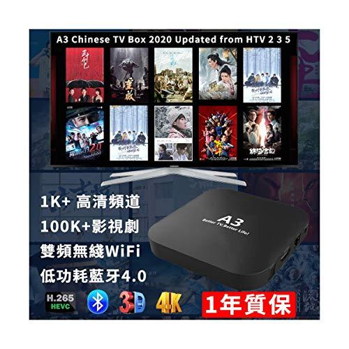2020 A3 Chinese 2GB RAM Upgraded from HTV Chinese Box 大陸香港台灣澳門 越獄版 海量普通話粵語超清影視劇集 每日更新 直播 點播 七天回看