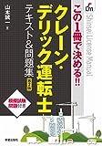 この1冊で決める!!クレーン・デリック運転士 テキスト&問題集 第2版 (SHINSEI LICENSE MANUAL)