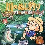 川のぬし釣り 自然派 【PCエンジン】