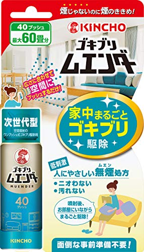 ゴキブリ ムエンダー 家中まるごと ゴキブリ駆除 40プッシュ(最大60畳)