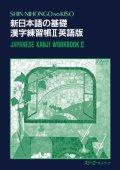 Shin nihongo không kiso ii: japanese workbook kanji