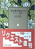 昔気質の地主たち 附ヴィー(地妖) (岩波文庫 赤 605-9)