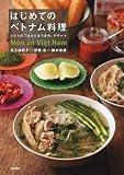 はじめてのベトナム料理 ふだんのごはんとおつまみ、デザート
