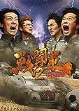 戦闘車シーズン2 [DVD] - 浜田雅功, 矢部浩之