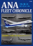 ANA FLEET CHRONICLE (イカロス・ムック)