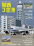 関空・伊丹・神戸 関西3空港 (イカロス・ムック)