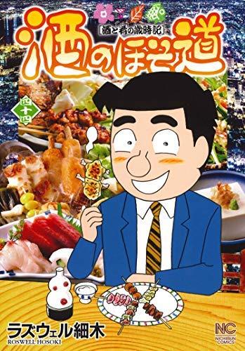 酒のほそ道 コミック 1-44巻セット