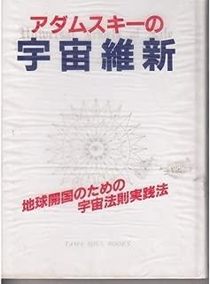 アダムスキーの宇宙維新―地球開国のための宇宙法則実践法 (Tama soul books)