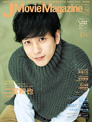 J Movie Magazine Vol.62【表紙:二宮和也『浅田家! 』】 (パーフェクト・メモワール)