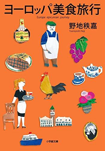 ヨーロッパ 美食旅行 (小学館文庫)