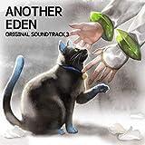 アナザーエデン オリジナル・サウンドトラック 3