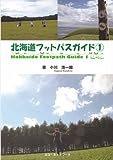 北海道フットパスガイド1