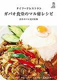 タイフードレストラン ガパオ食堂のマル秘レシピ (立東舎)