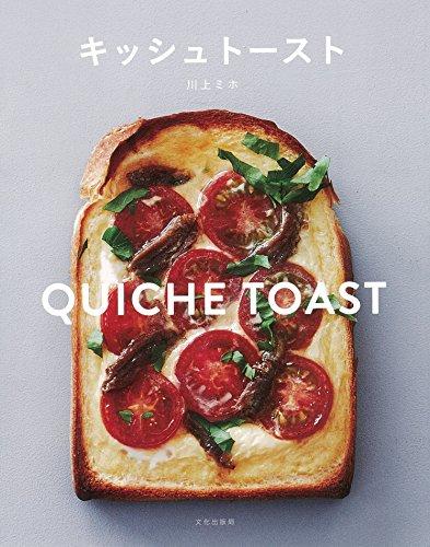 キッシュトースト