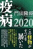 疫病2020