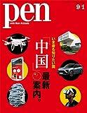 Pen (ペン) 「特集:いま最も知りたい国 「中国」最新案内。」〈2018年9/1号〉 [雑誌]