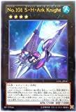 遊戯王 LVAL-JP047-UR 《No.101 S・H・Ark Knight》 Ultra