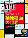 ARTcollectors'(アートコレクターズ) 2021年 3月号