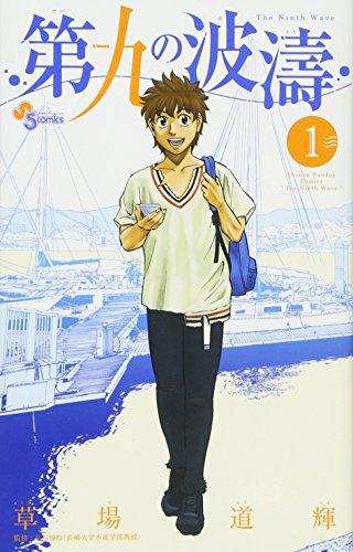 第九の波濤 (1) (少年サンデーコミックス)