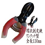 【おすすめ】環状剥皮処理の道具一覧【ブドウ・キウイフルーツ・取り木】 116