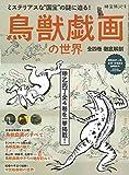 鳥獣戯画 の世界 ~ 全四巻 徹底解剖 (時空旅人別冊)