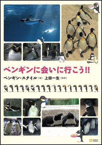 ペンギンに会いに行こう!!