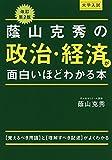 改訂第2版 大学入試 蔭山克秀の 政治・経済が面白いほどわかる本