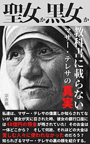 聖女か黒女か 教科書に載らないマザー・テレサの真実【世界の闇】【都市伝説】【情報操作】