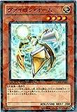遊戯王カード 【ヴァイロン・オーム】 VE02-JP002-UR 《Vジャンプエディション》