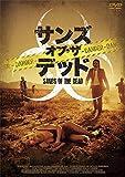 サンズ・オブ・ザ・デッド [DVD]