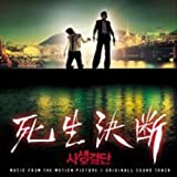 死生決断 - 韓国映画OST(韓国盤)