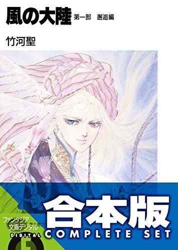 【合本版】風の大陸 コンプリートBOX 全35巻 (富士見ファンタジア文庫)