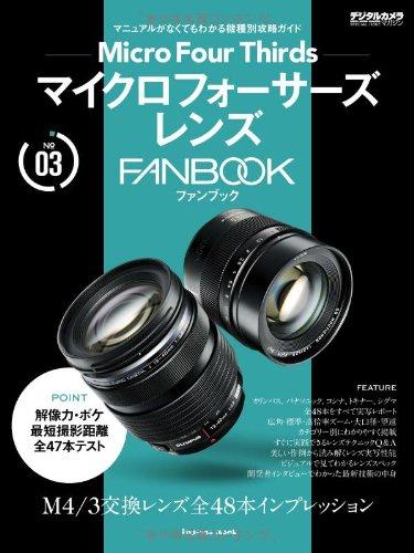 マイクロフォーサーズレンズ FANBOOK (インプレスムック デジタルカメラマガジンFANBOOKシリーズ NO.)