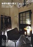 秘密の隠れ家カフェ―裏路地で探す自分だけの憩いのスペース (Grafis Mook)