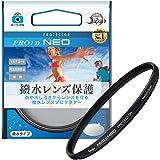 【Amazon限定ブランド】Kenko 55mm 撥水レンズフィルター PRO1D