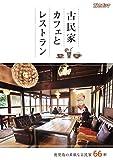 古民家カフェとレストラン