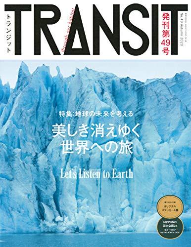 TRANSIT(トランジット)49号 美しき消えゆく世界への旅 (講談社 Mook(J))