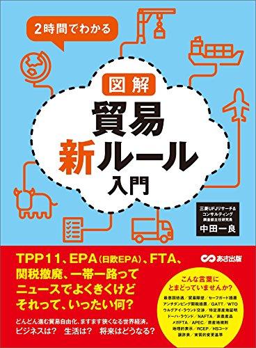 2時間でわかる 図解貿易新ルール入門 ―――TPP11、EPA(日欧EPA)、FTA、関税撤廃、一帯一路ってニュースでよくきくけどそれって、いったい何?