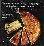 カオリーヌ菓子店のチーズケーキ (生活シリーズ)