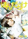 本田翼1st-Last写真本 「ほんだらけ 本田本」 - 本田 翼