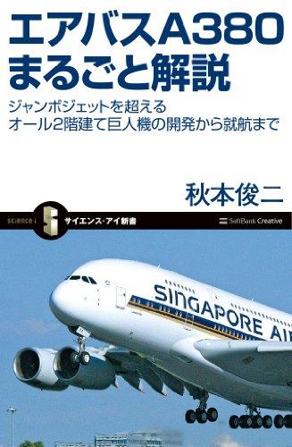 エアバスA380まるごと解説 ジャンボジェットを超えるオール2階建て巨人機の開発から就航まで (サイエンス...