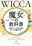 """魔女の教科書 ──自然のパワーで幸せを呼ぶ""""ウイッカ""""の魔法入門"""